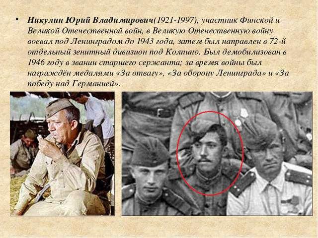Никулин Юрий Владимирович(1921-1997), участник Финской и Великой Отечественно...