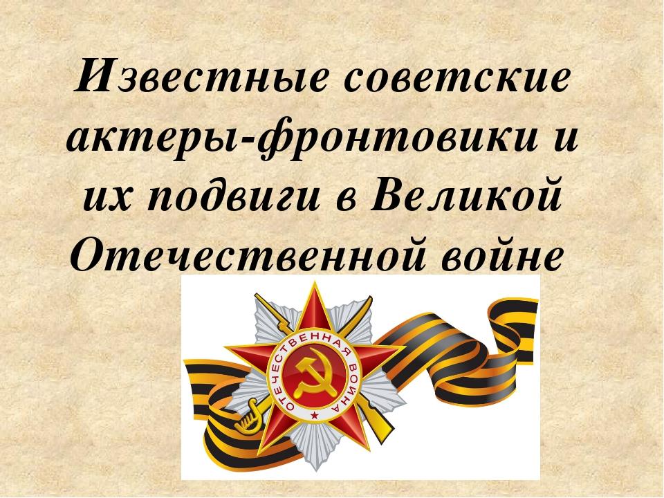 Известные советские актеры-фронтовики и их подвиги в Великой Отечественной во...