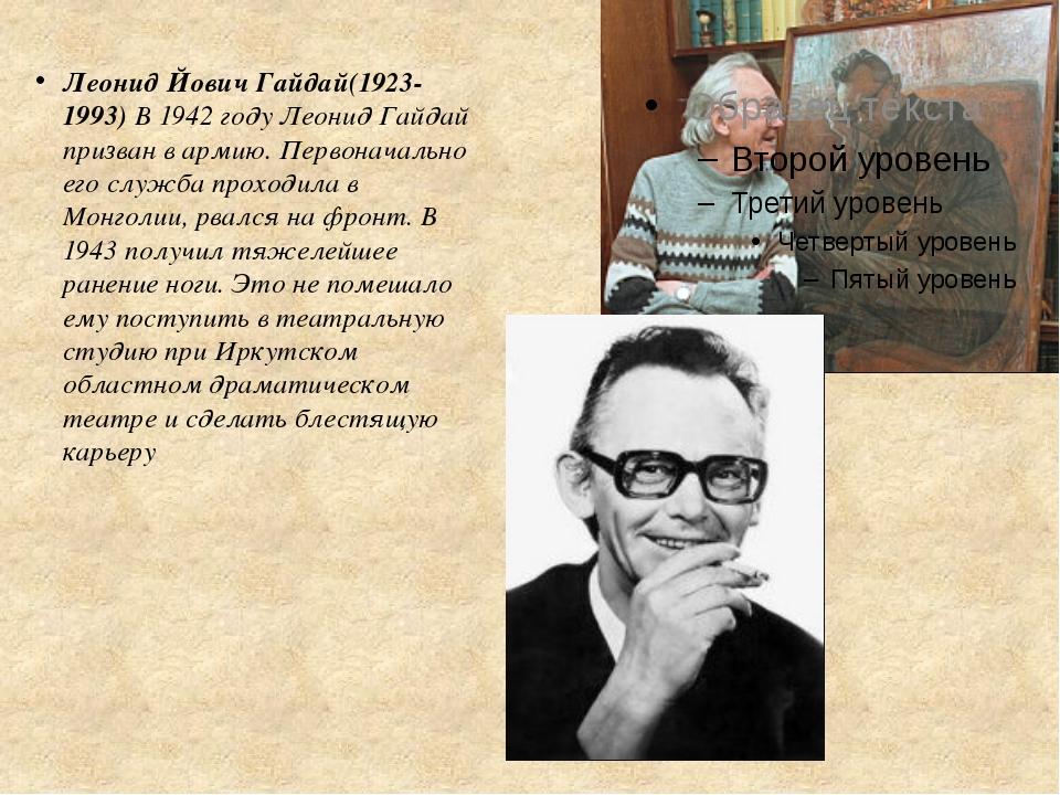 Леонид Йович Гайдай(1923-1993) В 1942 году Леонид Гайдай призван в армию. Пер...