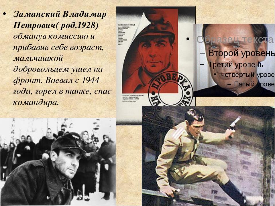 Заманский Владимир Петрович( род.1928) обманув комиссию и прибавив себе возра...