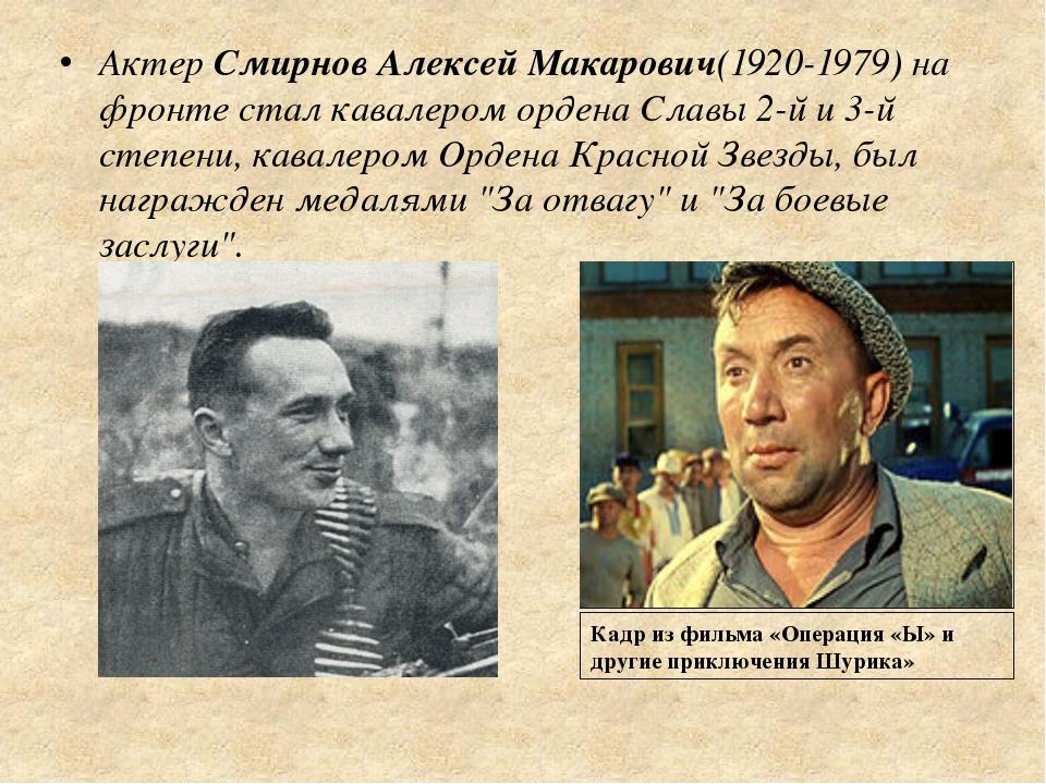 Актер Смирнов Алексей Макарович(1920-1979) на фронте стал кавалером ордена Сл...