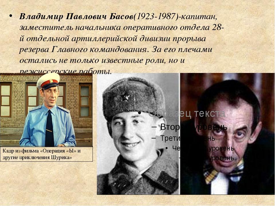 Владимир Павлович Басов(1923-1987)-капитан, заместитель начальника оперативно...