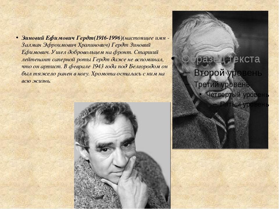 Зиновий Ефимович Гердт(1916-1996)(настоящее имя - Залман Эфроимович Храпинови...