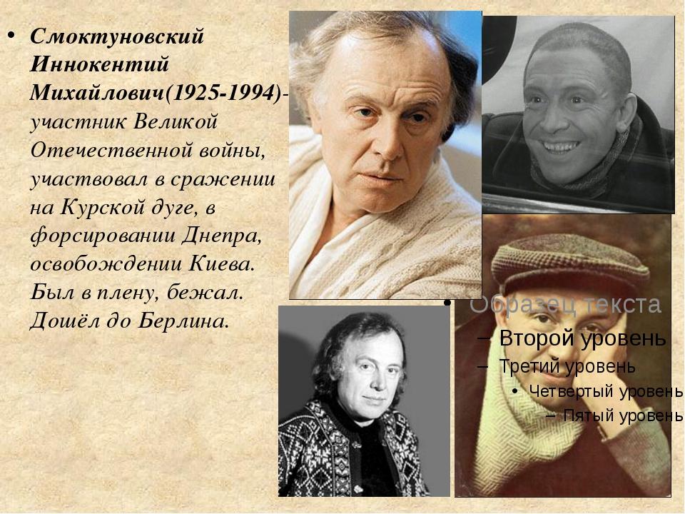 Смоктуновский Иннокентий Михайлович(1925-1994)- участник Великой Отечественно...