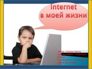 Автор: Серова Ирина, ученица МБОУ СОШ №10, 6 класс Руководитель: Суханова Оль