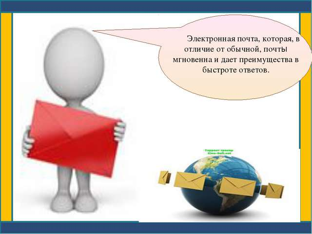 Электронная почта, которая, в отличие от обычной, почты мгновенна и дает пре...