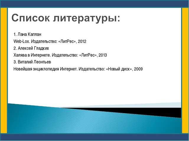 1. Лана Каплан Web-Lox. Издательство: «ЛитРес», 2012 2. Алексей Гладких Халя...