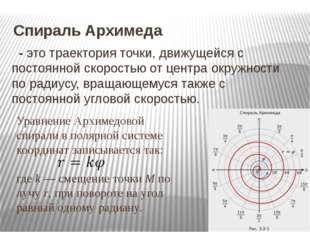 Спираль Архимеда - это траектория точки, движущейся с постоянной скоростью от
