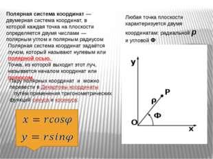 Полярная система координат— двумерная система координат, в которой каждая т