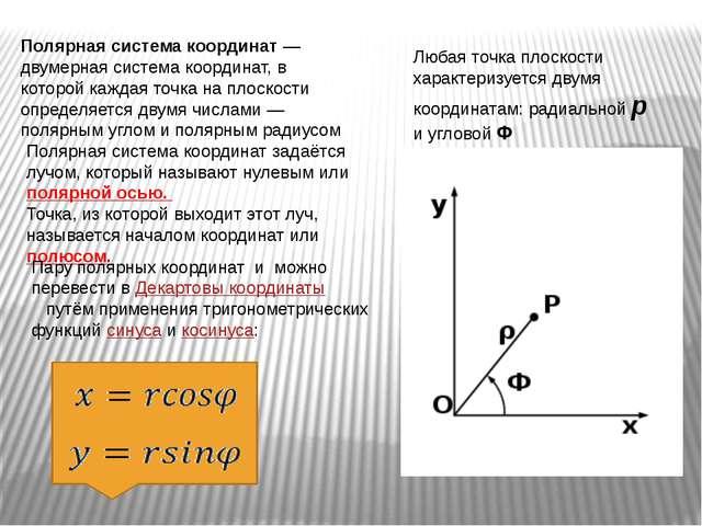 Полярная система координат— двумерная система координат, в которой каждая т...