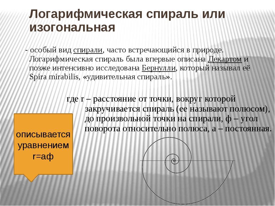 Логарифмическая спираль или изогональная - особый вид спирали, часто встреча...