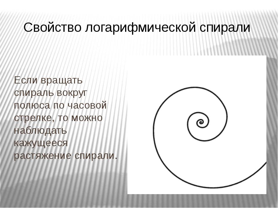 Свойство логарифмической спирали Если вращать спираль вокруг полюса по часов...