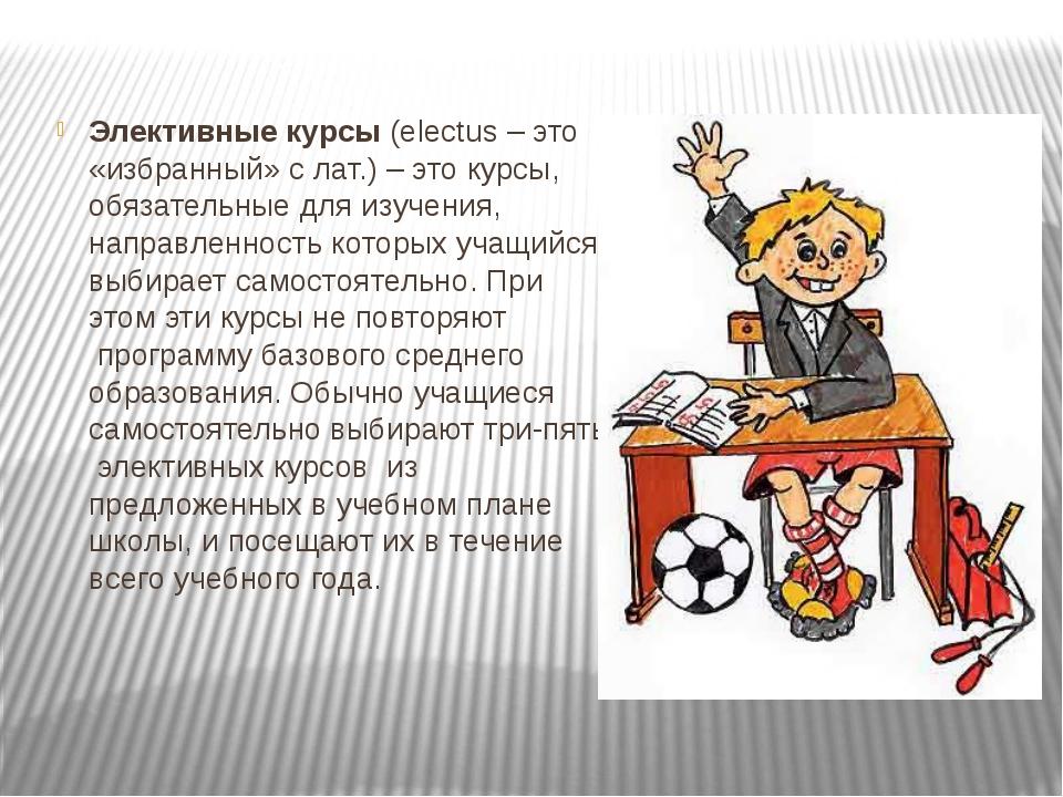 Элективные курсы(electus – это «избранный» с лат.) – это курсы, обязательные...