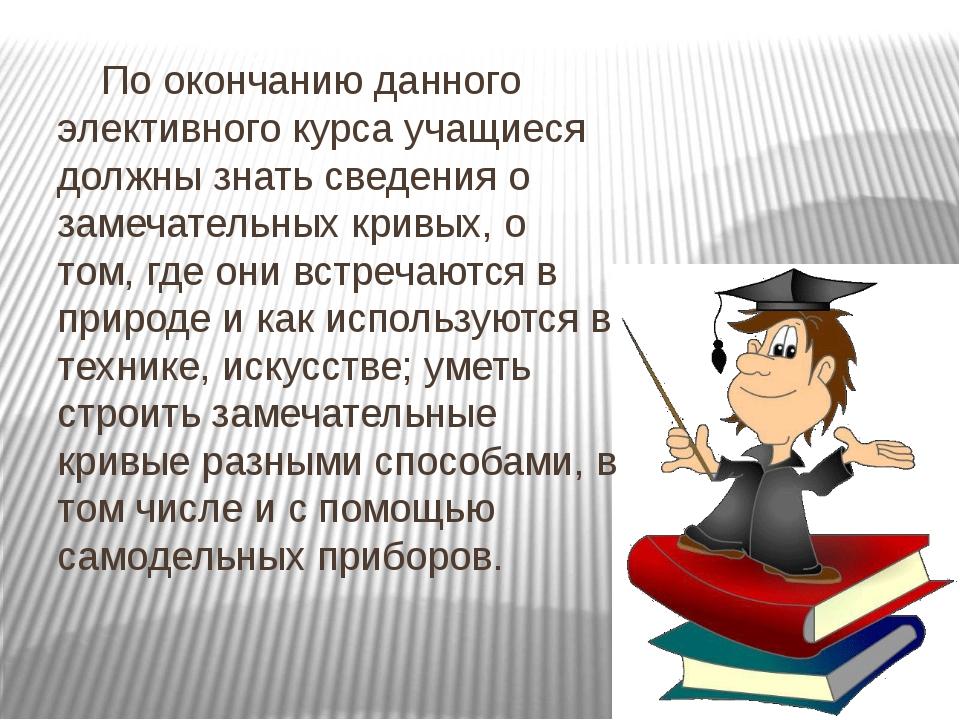 По окончанию данного элективного курса учащиеся должны знать сведения о заме...