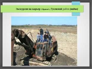 Экскурсия на карьер «Яровое», Гусевский район (видио)