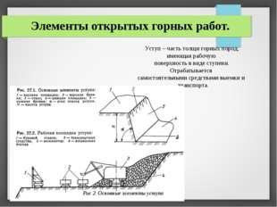 Элементы открытых горных работ. Уступ – часть толщи горных пород, имеющая р