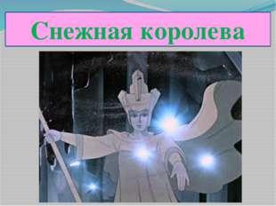 Снежная принцесса Снежная королева