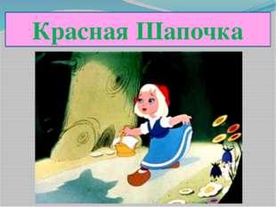 Жёлтая Кепочка Красная Шапочка