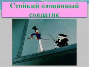 Стойкий деревянный солдатик Стойкий оловянный солдатик