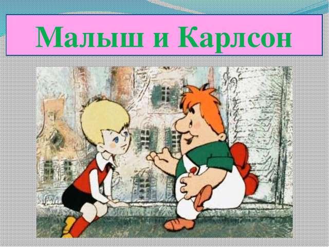 Мужик и Карлсон Малыш и Карлсон