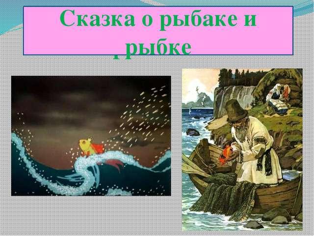 Сказка о рыбаке и рыбачке Сказка о рыбаке и рыбке