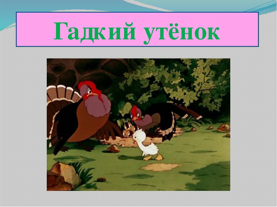 Гадкий цыплёнок Гадкий утёнок