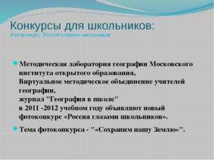 """Конкурсы для школьников: Фотоконкурс """"Россия глазами школьников""""  Методическ"""