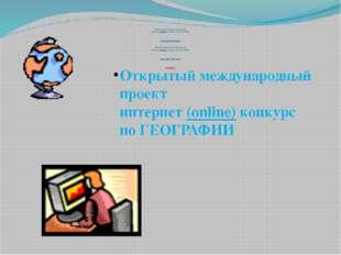 """Открытый международный проект интернет (online) конкурс поГЕОГРАФИИ  - """"TEL"""