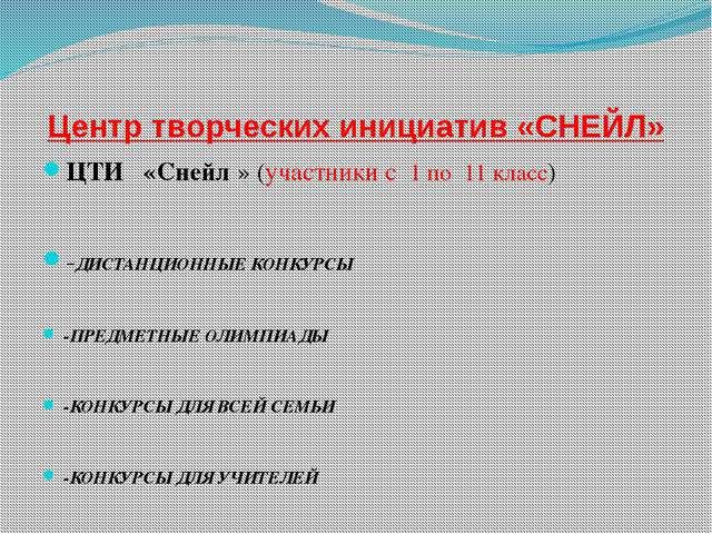 Центр творческих инициатив «СНЕЙЛ» ЦТИ «Снейл » (участники с 1 по 11 класс) -...