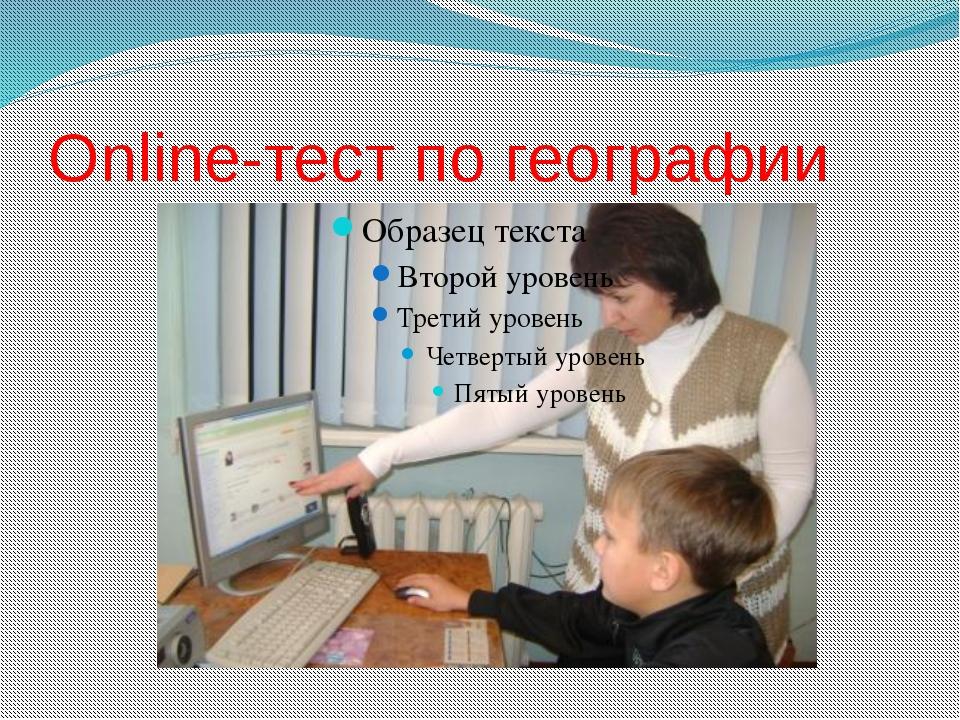 Online-тест по географии