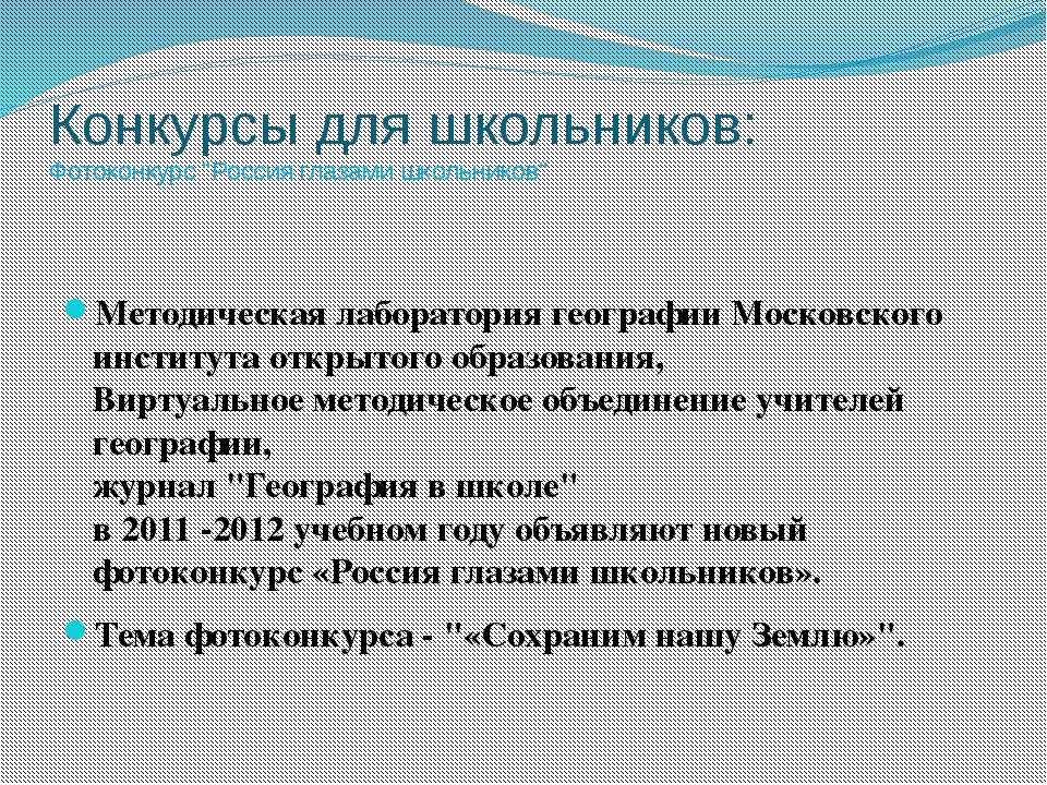 """Конкурсы для школьников: Фотоконкурс """"Россия глазами школьников""""  Методическ..."""