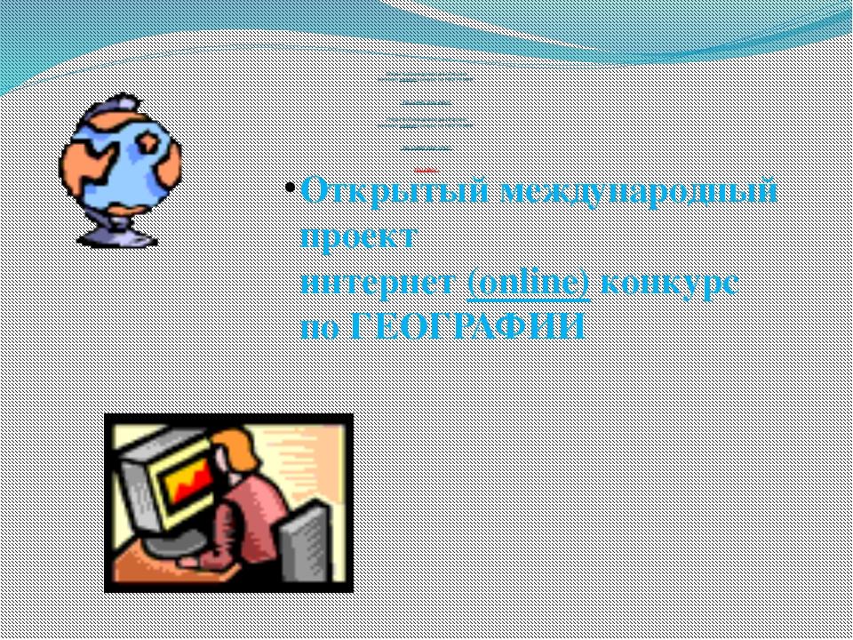 """Открытый международный проект интернет (online) конкурс поГЕОГРАФИИ  - """"TEL..."""