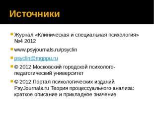 Источники Журнал «Клиническая и специальная психология» №4 2012 www.psyjourna