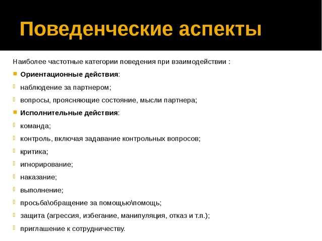 Поведенческие аспекты Наиболее частотные категории поведения при взаимодейств...