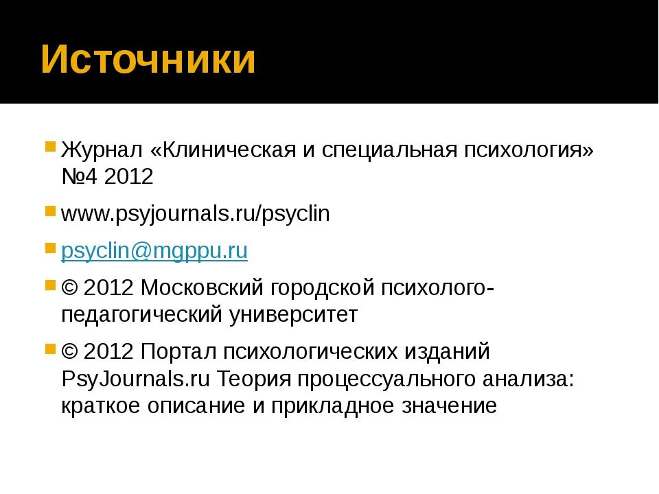Источники Журнал «Клиническая и специальная психология» №4 2012 www.psyjourna...