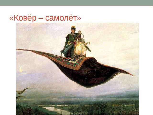 «Ковёр – самолёт»