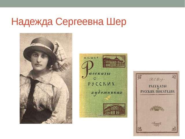 Надежда Сергеевна Шер Детская писательница, переводчица