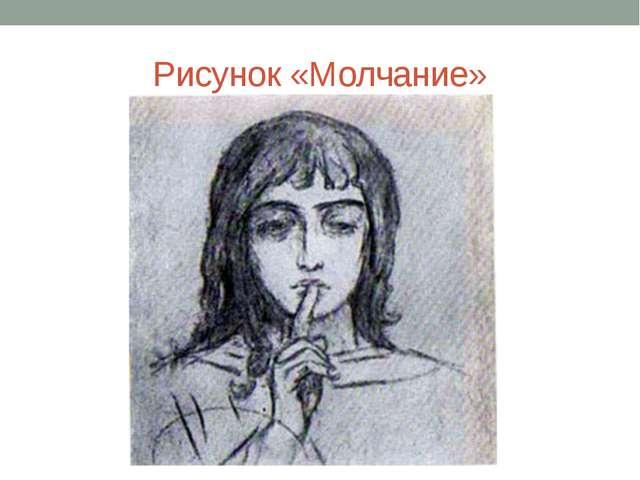 Рисунок «Молчание»