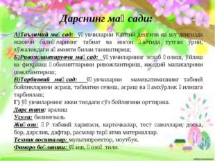 Дарснинг мақсади: А)Таълимий мақсад: ўқувчиларни Каспий денгизи ва шу денгизд