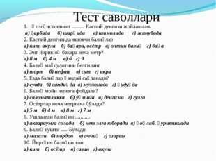 Тест саволлари Қозоғистоннинг ......... Каспий денгизи жойлашган. а) ғарбида