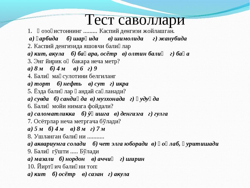 Тест саволлари Қозоғистоннинг ......... Каспий денгизи жойлашган. а) ғарбида...