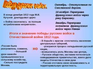Октябрь - Отступление по Смоленской дороге. 14 ноября- Переправа французских