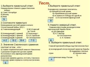 2.Соотнесите правильно Командование русской армии в начале Отечественной вой