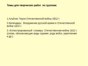 Темы для творческих работ по группам: 1.Альбом: Герои Отечественной войны 181