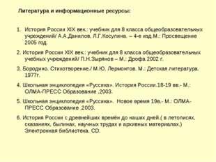Литература и информационные ресурсы: История России ХIХ век.: учебник для 8 к