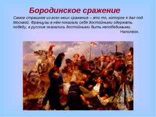Бородинское сражение Самое страшное из всех моих сражение – это то, которое я