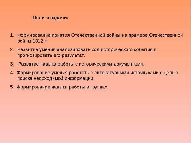 Цели и задачи: Формирование понятия Отечественной войны на примере Отечествен...