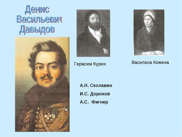 Василиса Кожина Герасим Курин А.Н. Сеславин И.С. Дорохов А.С. Фигнер