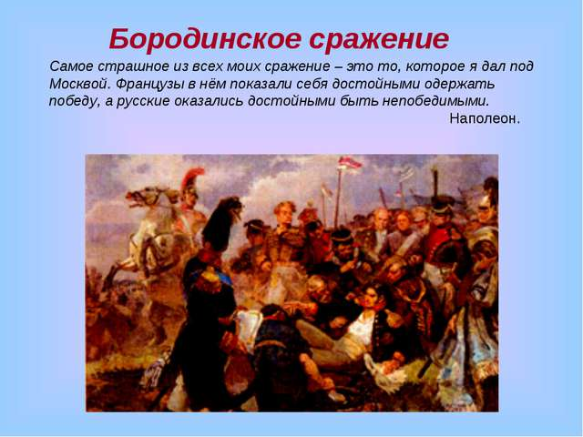 Бородинское сражение Самое страшное из всех моих сражение – это то, которое я...