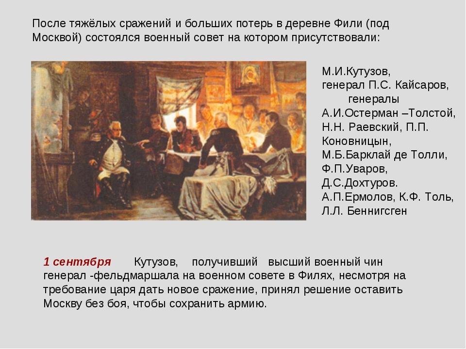 1 сентября Кутузов, получивший высший военный чин генерал -фельдмаршала на во...